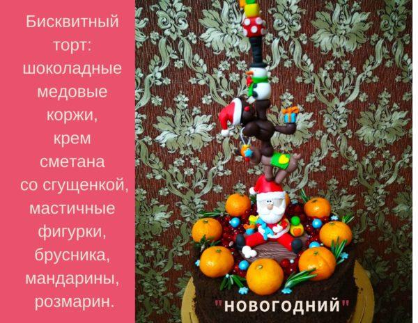 Новогодний 1